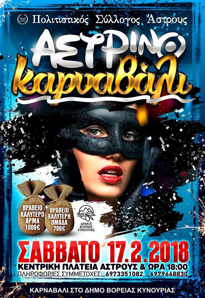 Αστρινό Καρναβάλι 2018