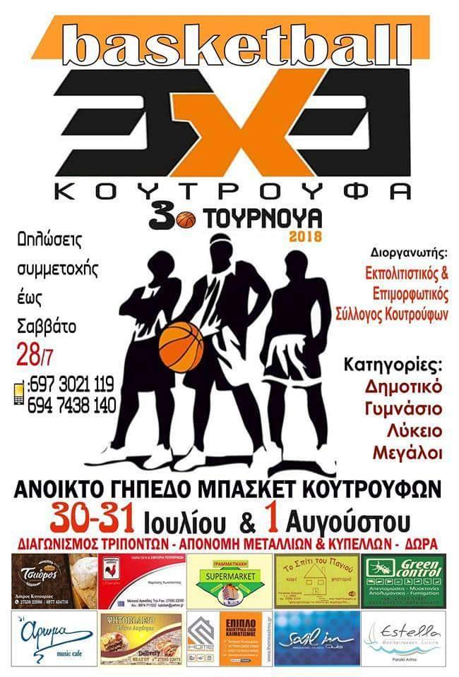 Τουρνουά 3×3 στα Κούτρουφα